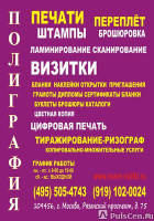 Оперативная полиграфия г Москва пр Рязанский Москва  Оперативная полиграфия Москва