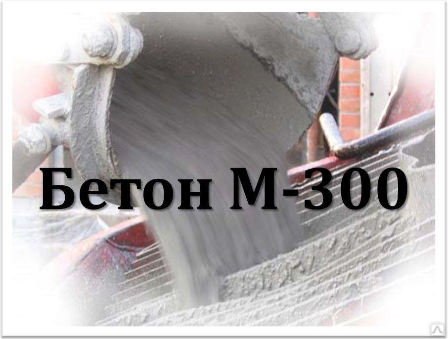 Бетон м300 миксер авито кемерово бетон